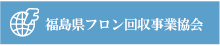 福島県フロン回収事業協会