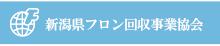新潟県フロン回収事業協会