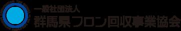 一般社団法人 群馬県フロン回収事業協会