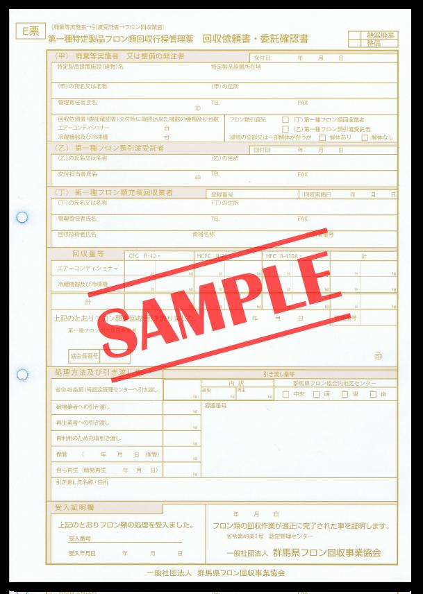 行程管理票E票