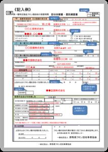 行程管理票E票の記入例