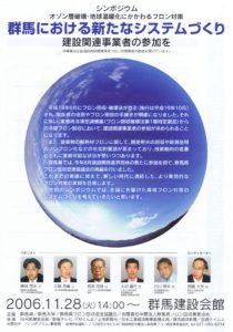 2006年シンポジウム