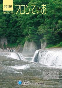 フロンてぃあ vol.20 (発行 2014.3.)