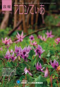 フロンてぃあ vol.22 (発行 2015.3.)
