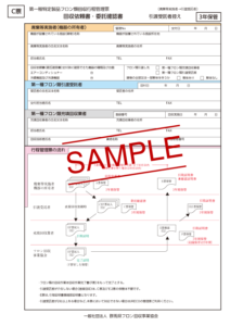 行程管理票C票