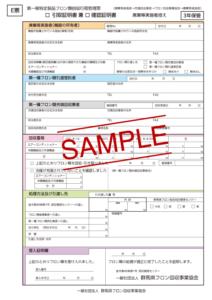 行程管理票 E票