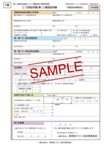 行程管理票 F票