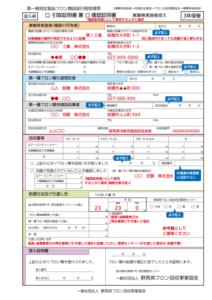 行程管理票の書き方